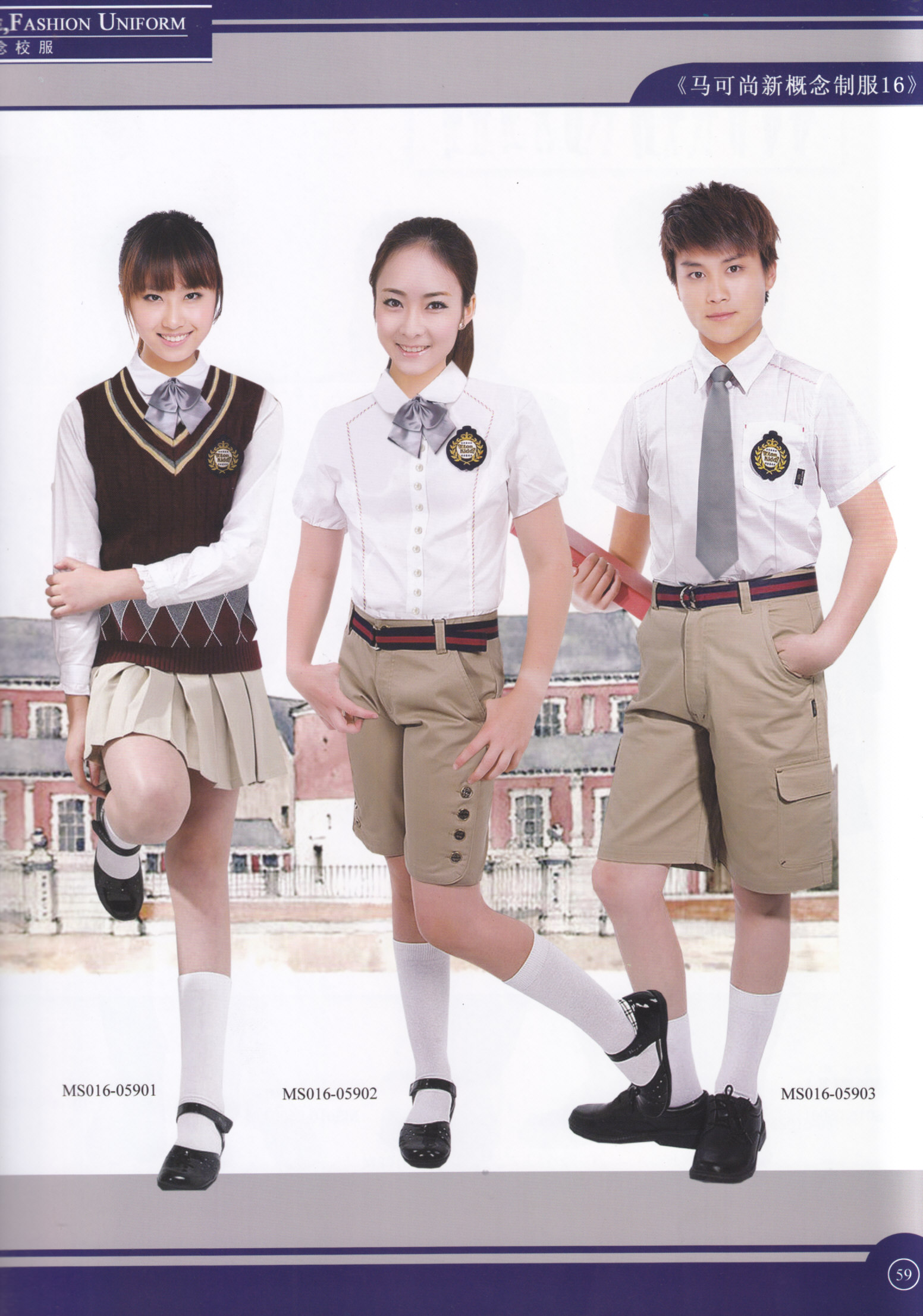 和平鸟中学校服